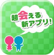 出会いバイブル-出会系アプリ無料登録id交換即会いができる!