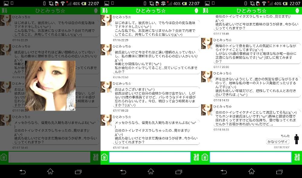 二人のチャット☆暇つぶし・恋活・友達探しに無料出会系アプリサクラのひとみっち
