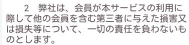 チャットタウン☆恋愛専用アプリで恋人探し利用規約2