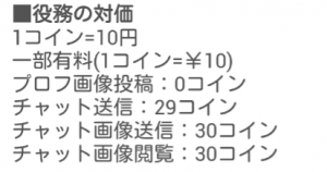 SNS友達作りアプリ - HERO(ヒーロー)料金表