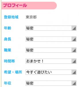 SNS友達作りアプリ - HERO(ヒーロー)プロフィール