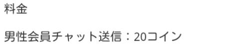 出会い系アプリ「年上フレンズ」料金表3