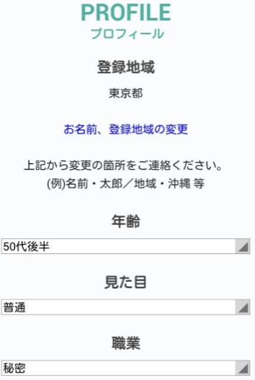 無料チャットのトモ待ち 出会系ひまアプリプロフィール