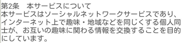 SNS友達作りアプリ - HERO(ヒーロー)利用規約第2条