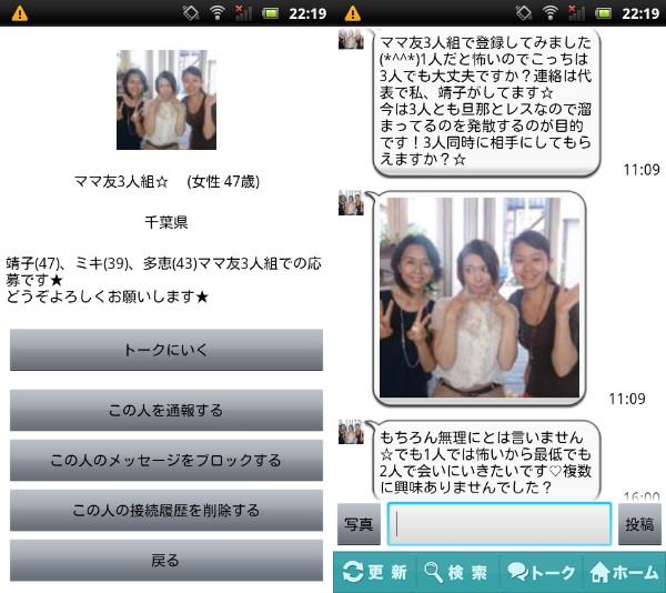 出会い系アプリ「メモリーズ」サクラのママ友3人組