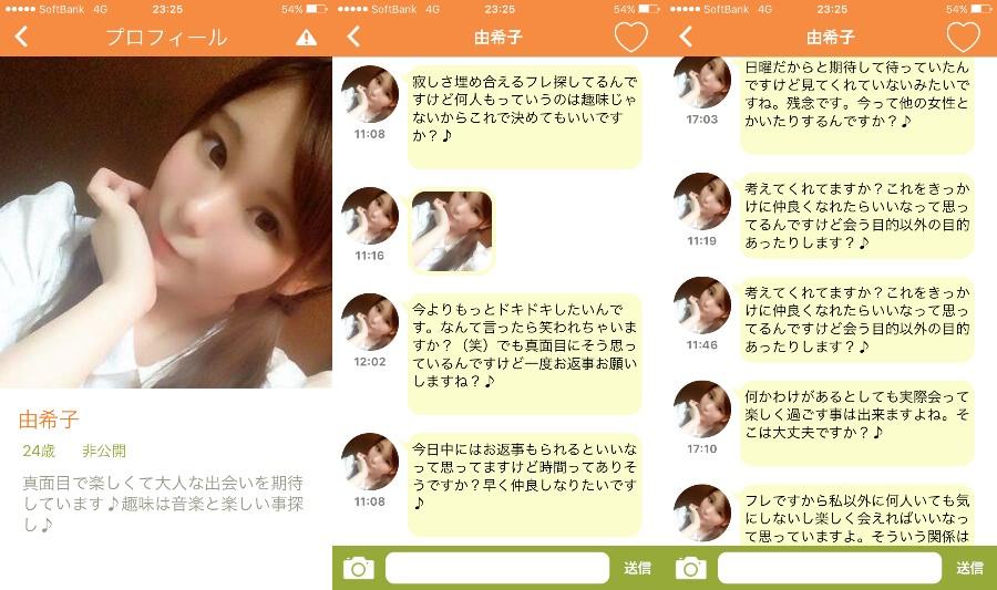 匿名チャット-無料で始めるオトナの出会い掲示板アプリサクラの由希子