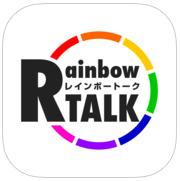 レインボートーク ~ゲイ&レズビアンのチャット出会いSNS~