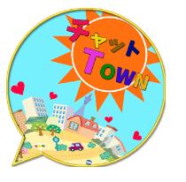 チャットタウン☆恋愛専用アプリで恋人探し