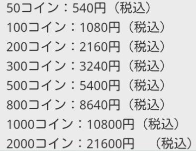 出会い系アプリメモリーズ料金表3