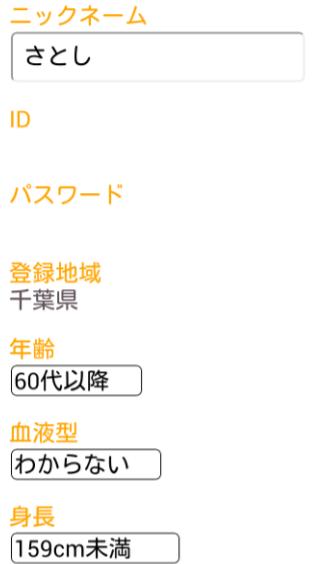 出会いチャット☆チャーム☆恋活マッチングSNSアプリプロフィール