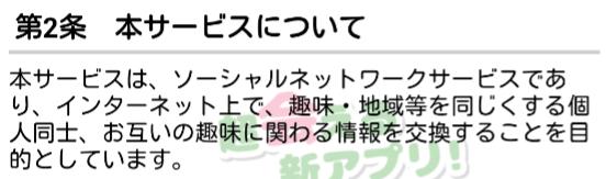 出会いバイブル-出会系アプリ無料登録id交換即会いができる!利用規約2