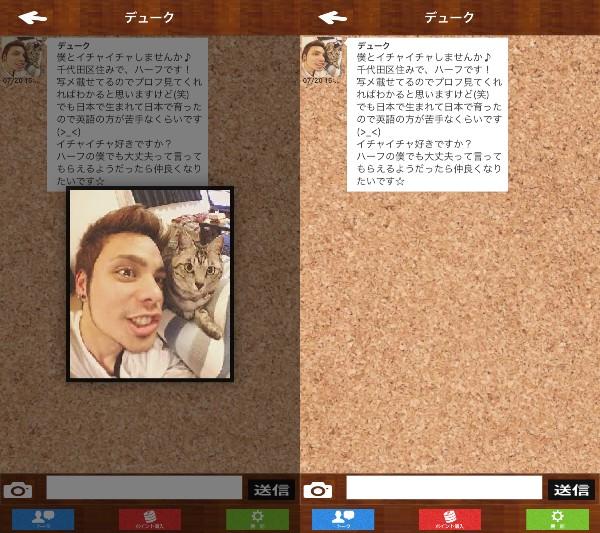 ゲイ、レズの出会い系アプリ絆~kizuna~サクラのデューク