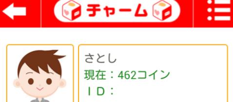 出会いチャット☆チャーム☆恋活マッチングSNSアプリトップページ