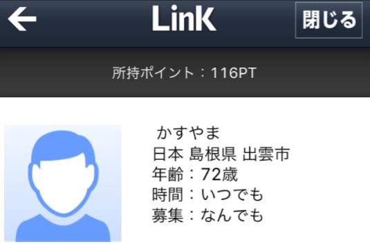 LINK-出会い無料トークアプリならご近所掲示板でスグ会える!プロフィール