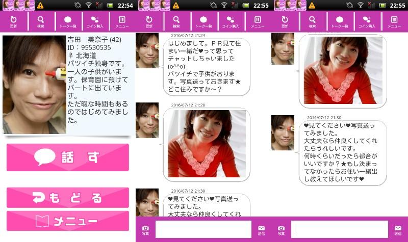 出会い系アプリ「年上フレンズ」サクラの吉田美奈子
