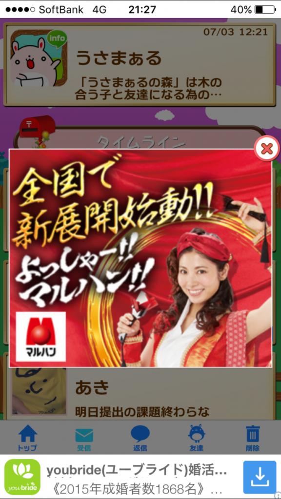 うさ森ひまチャット-無料でトモダチ探しはひま友チャットの広告