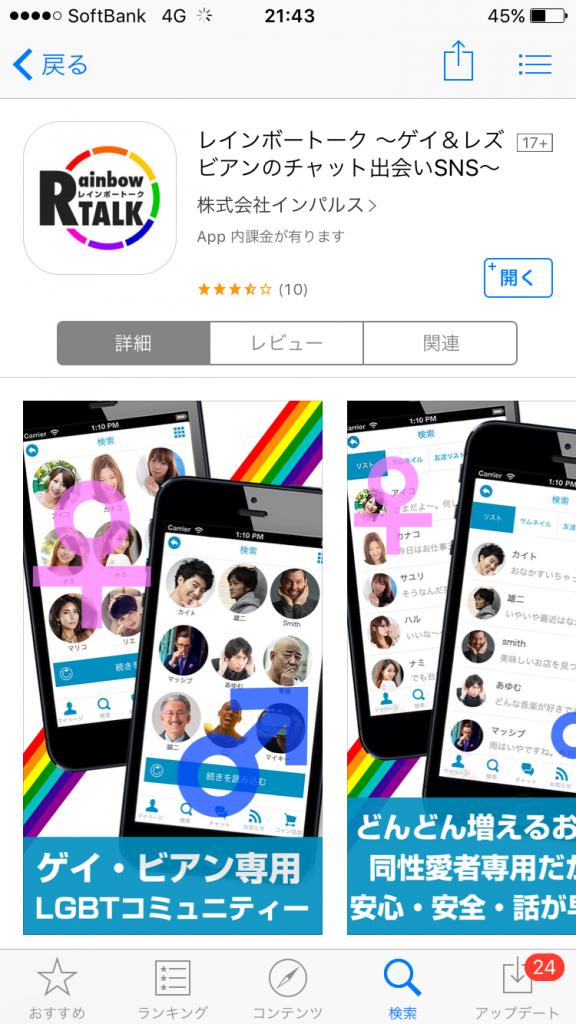 レインボートーク~ゲイ&レズビアンのチャット出会いSNS~