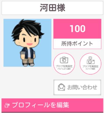 チャットタウン☆恋愛専用アプリで恋人探しプロフィール