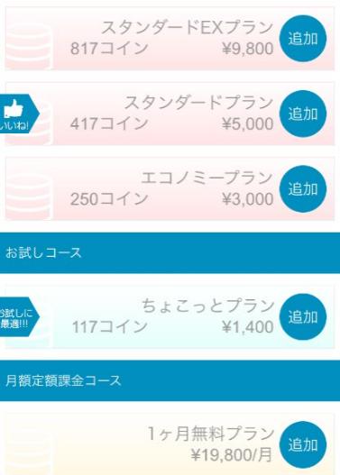 レインボートーク~ゲイ&レズビアンのチャット出会いSNS~料金表