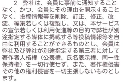 チャットタウン☆恋愛専用アプリで恋人探し利用規約4