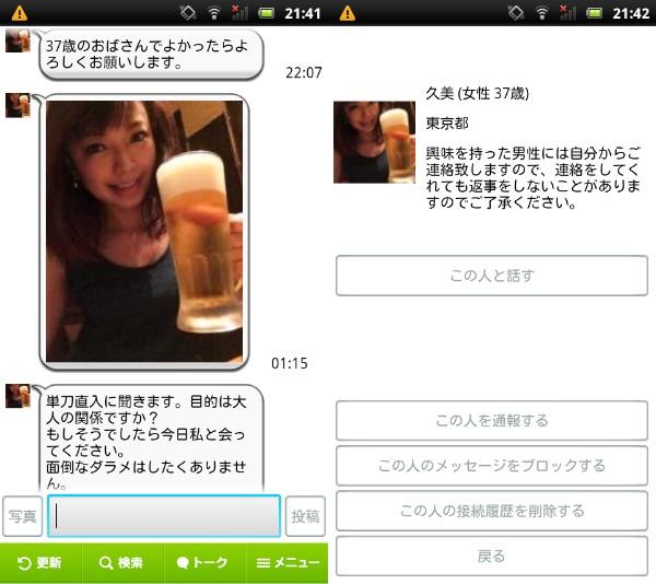 出会いはモコモコ~登録無料のチャットSNS・出合いアプリのサクラの久美