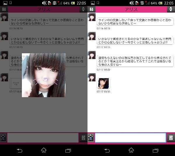SNS友達作りアプリ - HERO(ヒーロー)サクラのアリス