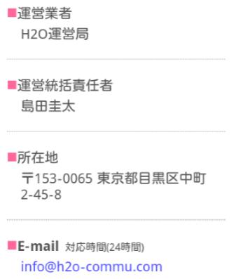 H2O~無料登録で始める出会系アプリ~運営会社