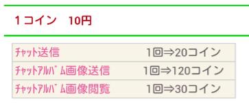 二人のチャット☆暇つぶし・恋活・友達探しに無料出会系アプリ料金表