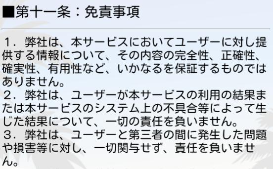 ピーチチャット◆出会系アプリ無料ひまトーク利用規約11