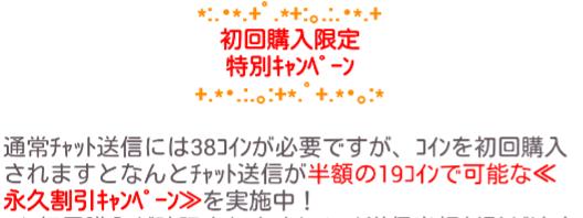 出会いチャット☆チャーム☆恋活マッチングSNSアプリ1料金表3