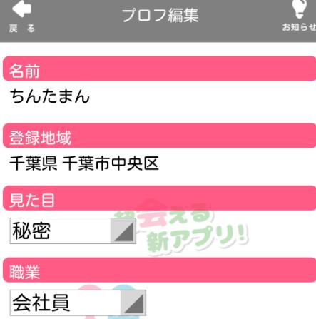出会いバイブル-出会系アプリ無料登録id交換即会いができる!プロフィール2