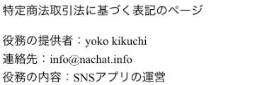 匿名チャット-無料で始めるオトナの出会い掲示板アプリ