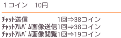 出会いチャット☆チャーム☆恋活マッチングSNSアプリ1料金表2