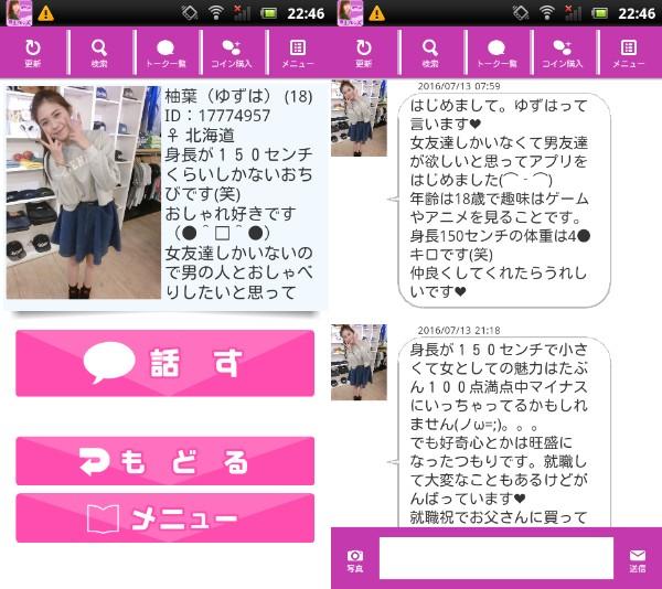 出会い系アプリ「年上フレンズ」サクラの柚葉(ゆずは)