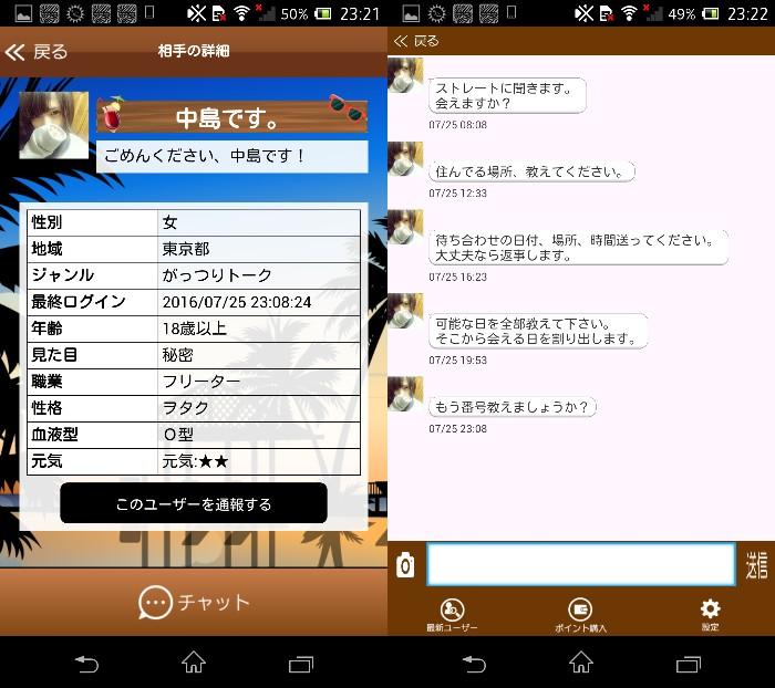 ピーチチャット◆出会系アプリ無料ひまトークサクラの中島です。