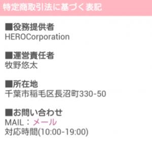 SNS友達作りアプリ - HERO(ヒーロー)運営会社