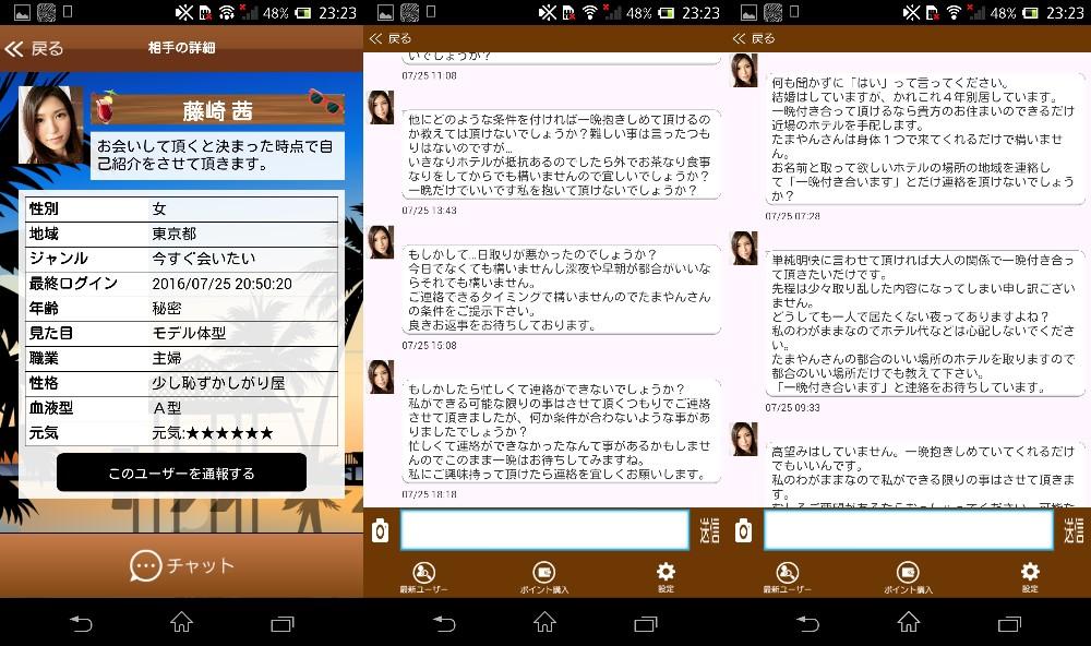 ピーチチャット◆出会系アプリ無料ひまトークサクラの藤崎茜