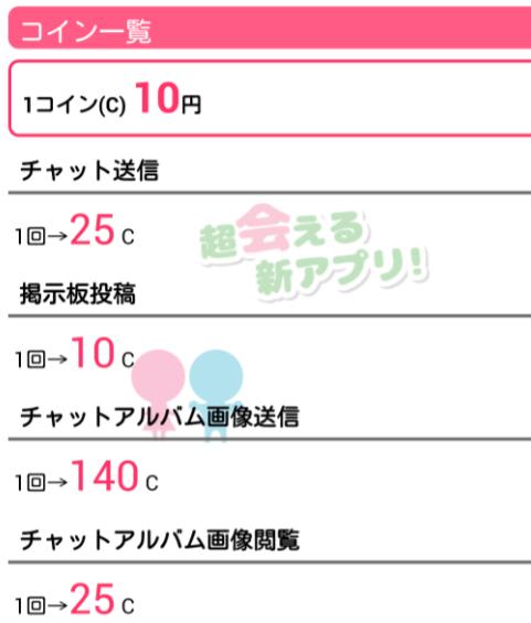 出会いバイブル-出会系アプリ無料登録id交換即会いができる!料金表3