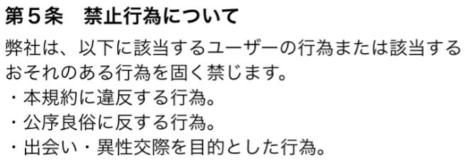 With!写メで探せる大人の恋活チャット -出会い無料のSNSマッチングアプリ利用規約5