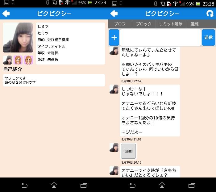 「あいドル」恋愛SNS・無料掲示板で即チャット(idol)サクラのピクピクシー