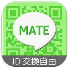 出会い無料の即会いチャットアプリ!今すぐ即アポならMATE