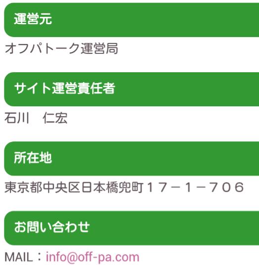 オフパトーク~掲示板チャットアプリでメル友とひまとーく運営会社