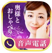 妻恋坂 大人の女性と通話やチャットができる非出会い系アプリトップ