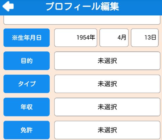 あいドル恋愛SNS・無料掲示板で即チャット(idol)プロフィール2