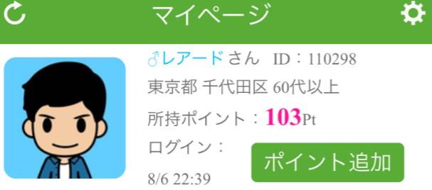 Sweetは出会い&恋人探しアプリ 〜 今すぐ会える登録無料のチャットSNS!プロフィール