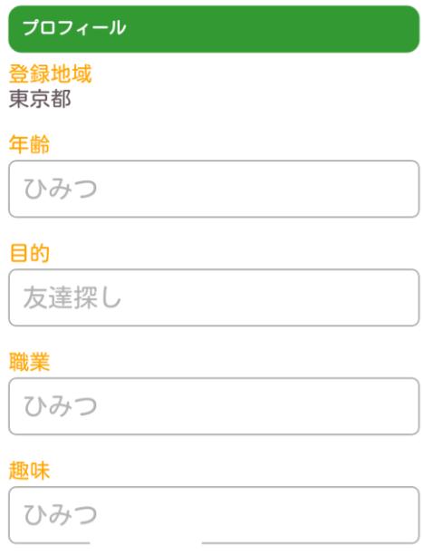 オフパトーク~掲示板チャットアプリでメル友とひまとーくプロフィール2