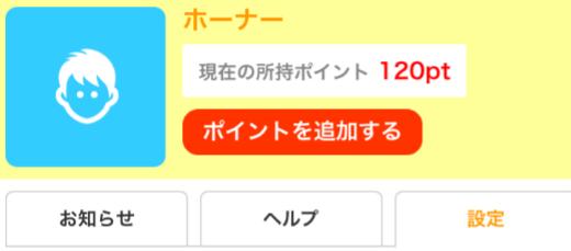 出会い系アプリ「チャッツ」プロフィール