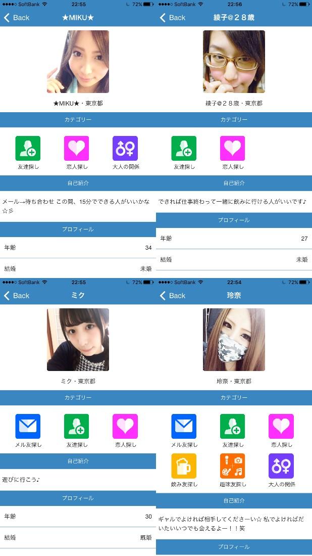 フレンドボード人気の掲示板アプリサクラ達