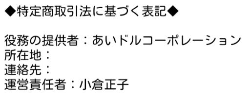 あいドル恋愛SNS・無料掲示板で即チャット(idol)運営会社