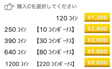 出会い系アプリ「MATE」料金表